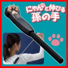 にゃんと伸びる孫の手 ASH-50 孫の手 かゆいところに手が届く 伸びる 長さが調節できる 肉球 ねこ 猫 指し棒としても 猫の手