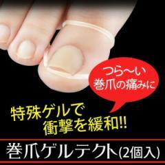 最大15倍 両足用 巻き爪ゲルテクト 巻き爪サポーター 巻き爪矯正 付けてても目立たない特殊ゲルが衝撃を緩和 巻き爪用
