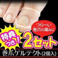 最大15倍 3特典【送料無料+お米+ポイント】 2セット 合計4個 巻き爪ゲルテクト 巻き爪サポーター 巻き爪矯正