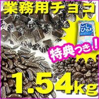 3特典【送料無料+お米+ポイント】  業務用どっさりチョコレート詰め合わせ 1.54kg  柿の種チョコレート 麦チョコレート ミルクチョ