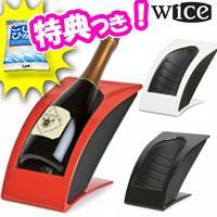 3特典【送料無料+お米+ポイント】 WICE ワイス ワイン・冷酒クーラー グロス ワインクーラー METEX