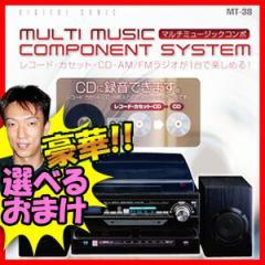 最大15倍 マルチミュージックコンポ MT-38 マルチプレーヤー 豪華特典【送料無料+選ぶ景品+ポイント】 レコード カセットテープ CD AM/