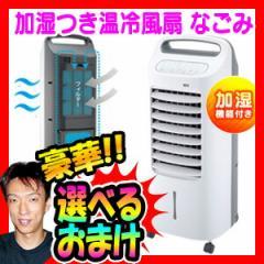 最大15倍 シロカ 加湿機能つき 温冷風扇なごみ AHC-107 ナゴミ これ一台で温風機 冷風扇 加湿機 冷温風扇