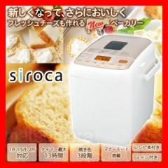 最大15倍 siroca シロカ ホームベーカリー 餅つき機 SHB-712 レシピ付 フレッシュチーズも作れるNewシロカベーカリー 食パン 米粉パン