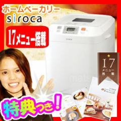 siroca シロカ ホームベーカリー SHB-122 餅つき機 レシピ付き 自動ホームベーカリー もちつき HB 家庭用パン焼き