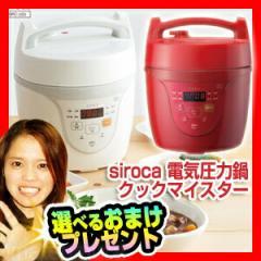 最大15倍 siroca シロカ 電気圧力鍋 クックマイスター SPC-101 レシピ付 電気圧力なべ シロカ圧力鍋 SPC101