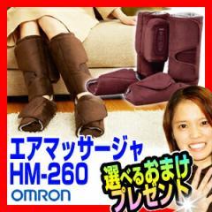 最大15倍 omron オムロン エアマッサージャ HM-260 加圧エアバッグマッサージ 加圧マッサージ機 エアーマッサージャー HM-260-DB HM-260