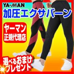 最大15倍 ヤーマン 加圧エクサバーン 正規品 履くだけ 加圧エクサパンツ 加圧 エクサシェイプパンツ