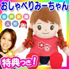 最大15倍 音声認識人形 おしゃべりみーちゃん お話し人形 会話ロボット 4歳の女の子の声 おしゃべりミーちゃん 孫人形