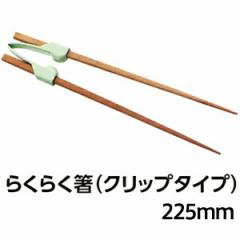 らくらく箸 クリップタイプ 介護用箸 225mm 脱着...