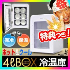 小型冷温庫 1ドア 1人暮らし VS-416 ポータブル冷...