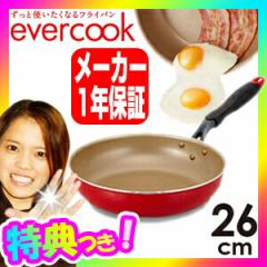 evercook エバークック フライパン 26cm フッ素加...