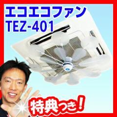 エコエコファン ターボ 天井埋込型エアコン用 業務用エアコン エアコンファン シーリングファン TEZ-401 天井エアコン 天井扇 ルーバー