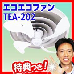 エコエコファン アネモ型4枚羽 TEA-202 天井埋込丸型エアコン用 業務用エアコン エアコンファン シーリングファン 天井エアコン 天井扇