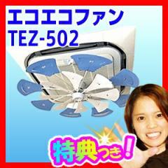 エコエコファン ターボ 天カセ型 TEZ-502B ブルー 天井埋込型エアコン用 業務用エアコン エアコンファン シーリングファン 天井エアコン