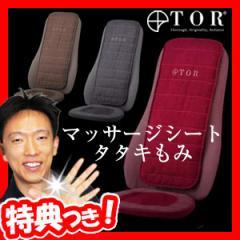 アテックス TOR トール AX-HXT218 マッサージシート タタキもみ リズムたたき&ひねりもみ マッサージャー 電動マッサージ機 座椅子マッ