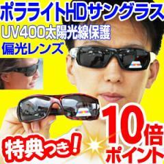 ポラライトHDサングラス 偏光サングラス メンズ レディース UV400 UVカットサングラス イタリーデザイン 偏光レンズ 紫外