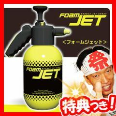 フォームジェット FOAM JET ハンディ洗浄機 泡製造機能付き 洗車機 カー洗車機 カーウォッシュ 泡と水の2WAY ジェット水流