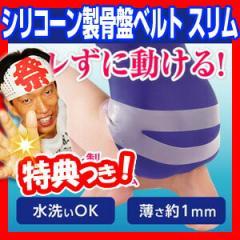 福辻式 シリコーン製骨盤ベルト スリム 男女兼用 ...
