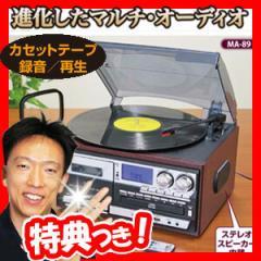 マルチオーディオレコーダープレーヤー MA-89 マルチプレーヤー レコード カセットテープ CD デジタル録音 マルチオーディオプレイヤー