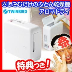 ツインバード FD-4149W さしこむだけのふとん乾燥機 アロマドライ TWINBIRD エアマットレスタイプ 布団乾燥機 ふとん乾燥器 ダニ対策機能