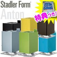 最大15倍 3特典(送料無料+お米+保証) Stadler Form Anton 超音波式アロマ加湿器 スタドラーフォーム 超音波加湿器 アントン ア