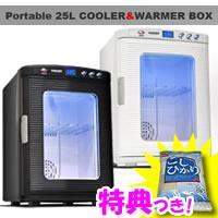 最大15倍 3特典【送料無料+お米+ポイント】 ポータブル冷温庫 25L 小型冷蔵庫 ポータブル温冷庫 冷蔵庫&保温
