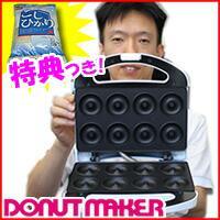 3特典【送料無料+お米+ポイント】 ドーナッツメーカー (ドーナツメーカー) 安心のサポート&保証付 Donut Maker 油不要 新食感 焼きド