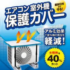 最大15倍 エアコン室外機カバー エアコン室外機遮熱テント 直射日光を遮って室外機の負担減 エアコン室外機用 エアコン室外機専用日