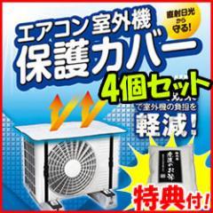 最大15倍 3特典【送料無料+お米+ポイント】 4個セット エアコン室外機カバー エアコン室外機遮熱テント エアコン室外機用 エアコ