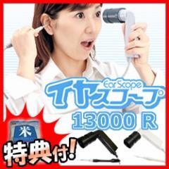最大15倍 イヤスコープ13000画素R 内視鏡付き耳かき イアスコープ G3ワイド GLワイド GXLワイド イヤスコープ7400 の後継機種です