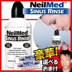 最大15倍 サイナス リンスキット (60包み付) 鼻洗浄器 SRK60 ニールメッドファーマスーティカルズ社製 鼻洗浄器 鼻腔洗浄機 鼻うがい