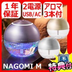 最大15倍 スリーアップ KST-1550 ナゴミ M メタル空気洗浄機 AC/USB 2電源  NAGOMI M KST-1550(GD) KST-1550(SV) KST-1550(PP) アロマ空