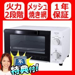 最大15倍 NEOVE オーブントースター TNM8B-W  トースター おしゃれ コンパクト パン ピザ もち  電気トースター 受け皿付 TNM8BW 通販
