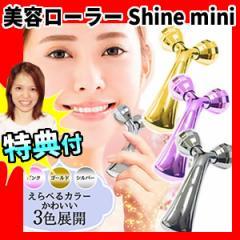 美容ポイントローラー シャイン ミニ mini DR-350 美容ローラー フェイシャルローラー ローラー 美顔器 美顔機