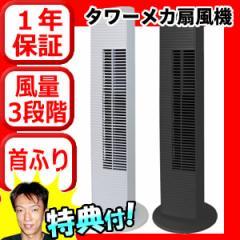 テクノス タワー扇風機(メカ式) TF-820(W)白 TF...