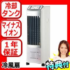 SKJ社製 冷風扇 SKJ-WM30R 冷却タンク2個付 冷風機 冷風器 冷風扇風機 扇風機 タワーファン  SKJ-FM30R の後継 気化式加湿機 エアコン 嫌