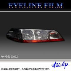 【松印】アイラインフィルム マーク2 X100 (分割なし)