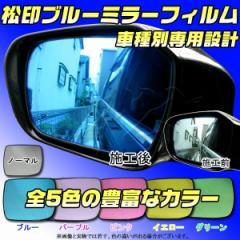 【松印】 ブルーミラーフィルム  車種別専用設計  スカイラインセダン V36 前期