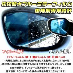 【松印】 親水ブルーミラーフィルム  車種別専用設計  ビアンテ CC