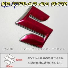 【松印】エンブレムフィルム タイプ2★メーカーエンブレム用 スイフト ZC/ZD
