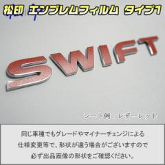 【松印】エンブレムフィルム タイプ1★車名エンブレム用 スイフト ZC/ZD