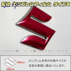 【松印】エンブレムフィルム タイプ4★メーカーエンブレム用 ソリオバンディット MA15