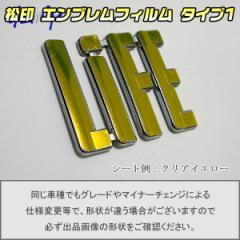 【松印】エンブレムフィルム タイプ1★車名エンブレム用 ライフ JB5/JB6/JB7/JB8 前期