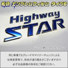 【松印】【携帯払い用】エンブレムフィルム タイプ6★グレードエンブレムなどセレナ C26 HighwayStar