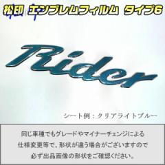 【松印】エンブレムフィルム タイプ6★グレードエンブレムなどセレナ C25 Rider
