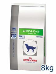 ロイヤルカナン犬用 phコントロール 8kg 療法食
