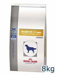 ロイヤルカナン犬用 消化器サポート(低脂肪) 8kg 療法食