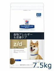 ヒルズ犬用 【z/d】ultra 7.5kg 療法食