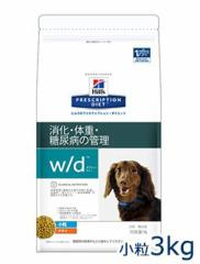 ヒルズ犬用 【w/d】小粒 3kg 療法食